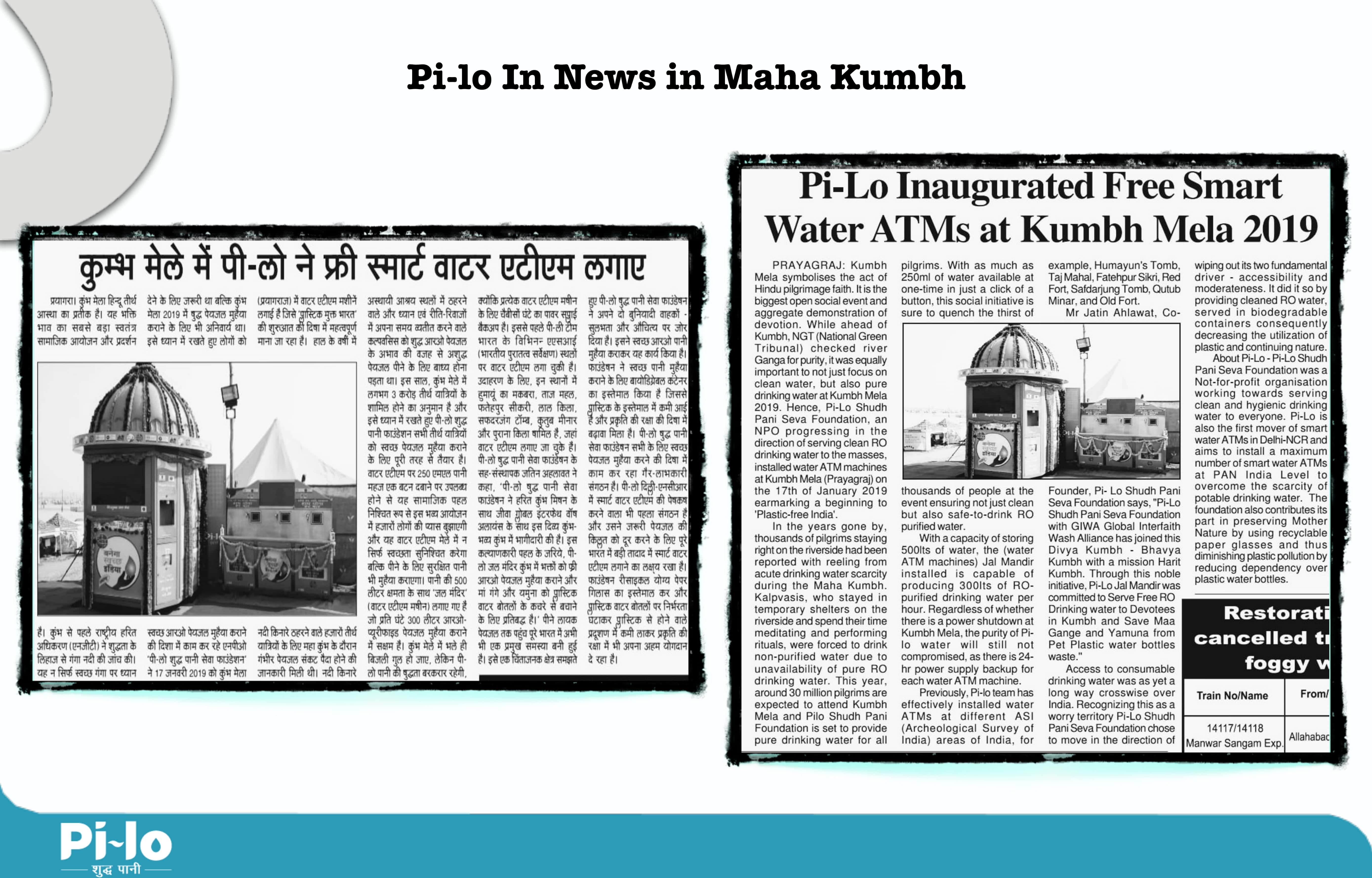 //www.pi-lo.in/wp-content/uploads/2019/07/news-in-kumbh-new-file-01-min.jpg
