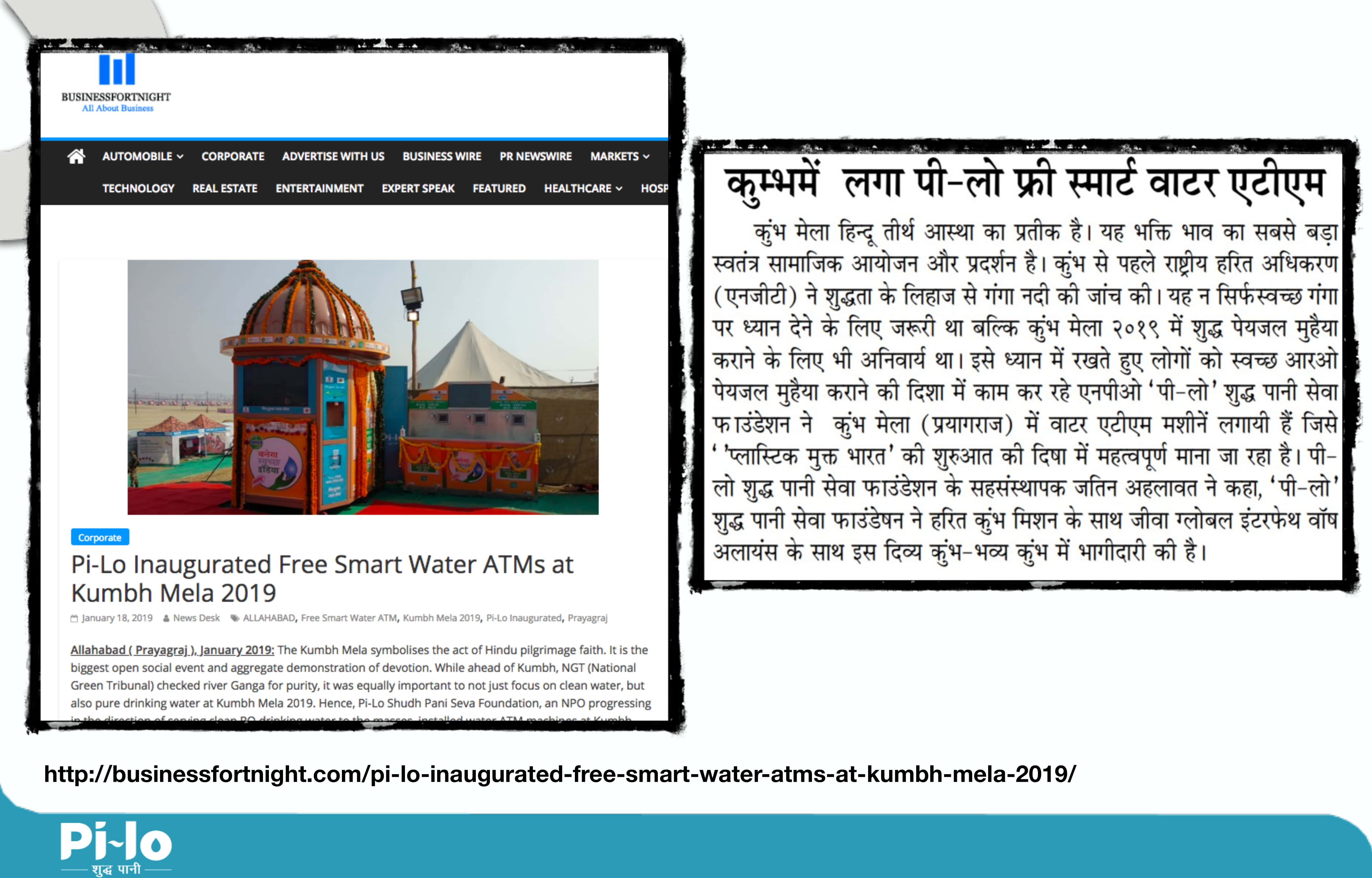 //www.pi-lo.in/wp-content/uploads/2019/07/news-in-kumbh-new-file-04-min.jpg